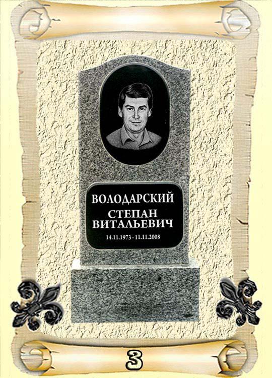 Памятник из цветного гранита Озёры Мемориальный комплекс из малинового кварцита и гранитов Колпашево